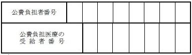 処方箋の公費負担者番号、公費負担医療の受給者番号(第二公費)
