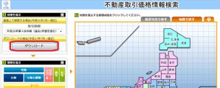 土地総合情報システム(不動産取引価格情報検索)