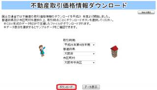 土地総合情報システム(不動産取引価格情報ダウンロード)
