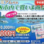 大阪市プレミアム付き商品券のメリットとデメリット そして財源は?