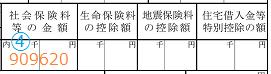 源泉徴収票「社会保険料等の金額」