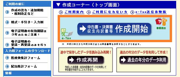 確定申告トップ(ネット)画面の操作手順