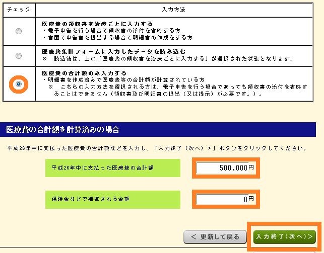 「医療費控除の入力方法の選択」ネット画面キャプチャー