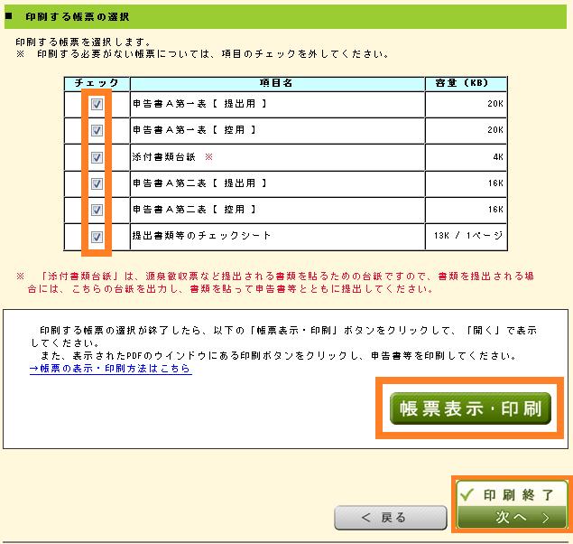 「確定申告書等の印刷」ネット画面キャプチャー