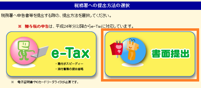 「税務署への確定申告書提出方法の選択」ネット画面キャプチャー