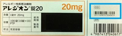 販売包装単位(箱):アレジオン錠の箱