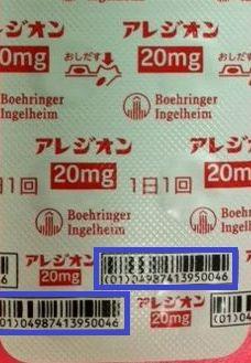 調剤包装単位(シート):アレジオン錠のヒートシート