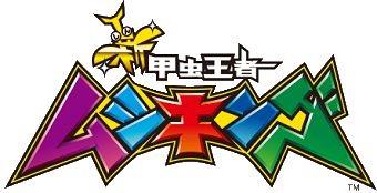 甲虫王者ムシキングのロゴ