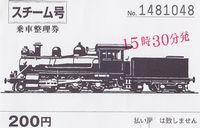 SLスチーム号体験乗車切符