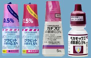 ものもらいや花粉症で使う抗菌目薬(クラビット、ガチフロ、ベガモッックス)