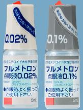 左:フルメトロン0.02%、右:フルメトロン0.1%