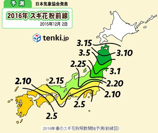スギ花粉の飛散時期情報(日本全国地図)