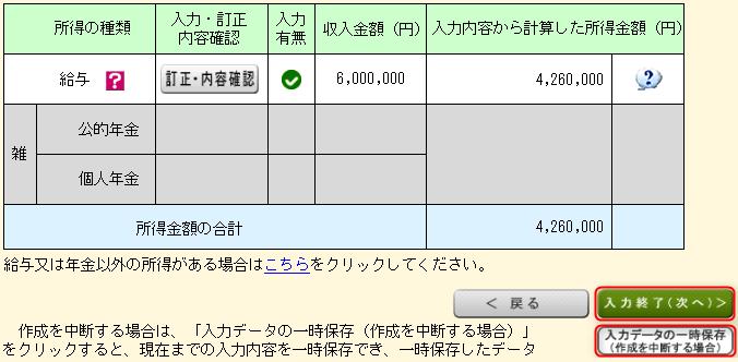 収入・所得金額の入力内容の確認