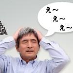 アルツハイマー型認知症の初期症状 物忘れが激しい人との違い