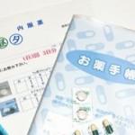 お薬手帳で40円料金が安くなる!義務化へ前進【2016年調剤報酬改定】