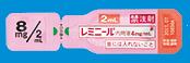 レミニール内服液8mg(2ml)