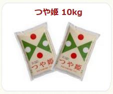 山形県産つや姫10kg