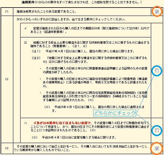 (特定増改築等)住宅借入金等特別控除(中古要件)