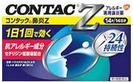 コンタック鼻炎Z(ジルテックの市販薬)