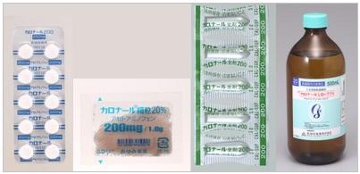 カロナール錠、カロナール細粒、カロナール坐薬、カロナールシロップ