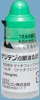 ザジテン点眼液(医療用)