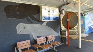 太地駅(くじらの画)