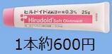 ヒルドイドソフト軟膏(1本25g)の値段