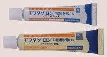 アフタゾロン口腔用軟膏