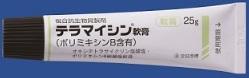 医療用塗り薬テラマイシン軟膏