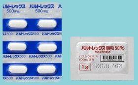 バルトレックス錠、バルトレックス顆粒