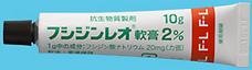フシジンレオ軟膏10g