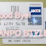 漢方スタイルクラブカードサービス終了! リーダーズカード切替後のポイント還元率は改悪か?