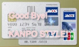 さらば漢方スタイルカード