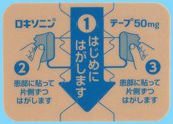 ロキソニンテープ50mg
