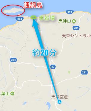 天草空港から五和町へ