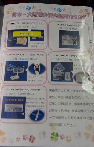 伊丹(大阪)-熊本線限定、オリジナルグッズの販売