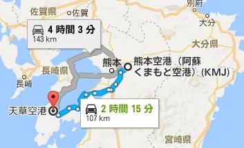 熊本から天草(自動車)