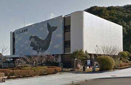 くじらの博物館(和歌山県太地町)
