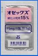 オゼックス細粒小児用15%