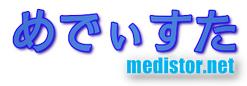 めでぃすた | 薬剤師の薬情報とFPの投資戦略
