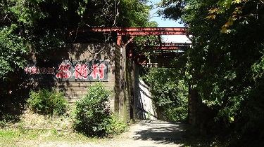 甲賀の里忍術村の入り口