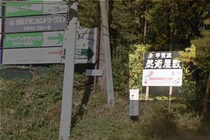甲賀流忍者屋敷の看板