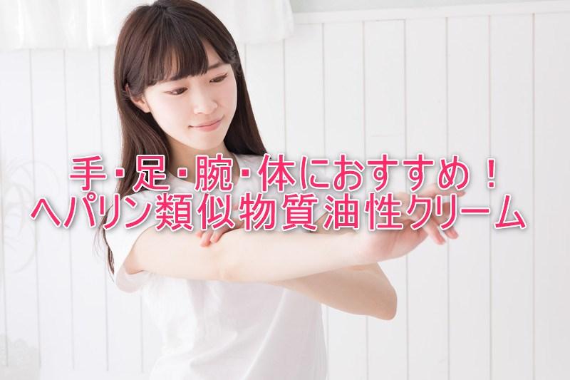 ヘパリン類似物質油性クリームは手・足・腕・体におすすめ