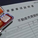 住宅ローン控除の必要書類は7種類【中古マンション購入偏】
