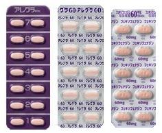 アレグラ60mg(薬局)、アレグラFX(市販)、フェキソフェナジン(ジェネリック)