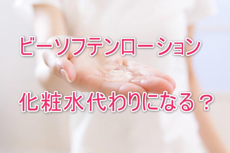 ビーソフテンローションは化粧水代わりになる?