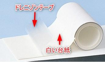 ドレニゾンテープと白い台紙