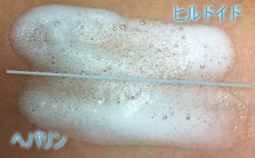 ヒルドイドフォームの泡とヘパリン類似物質外用泡状スプレーののばした泡の違い