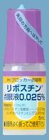 リボスチン点眼液0.025%(抗ヒスタミン作用)