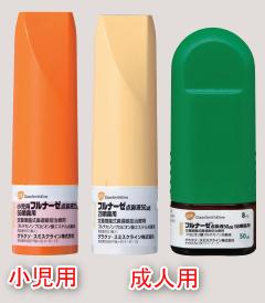 フルナーゼ点鼻液(小児用、成人用)